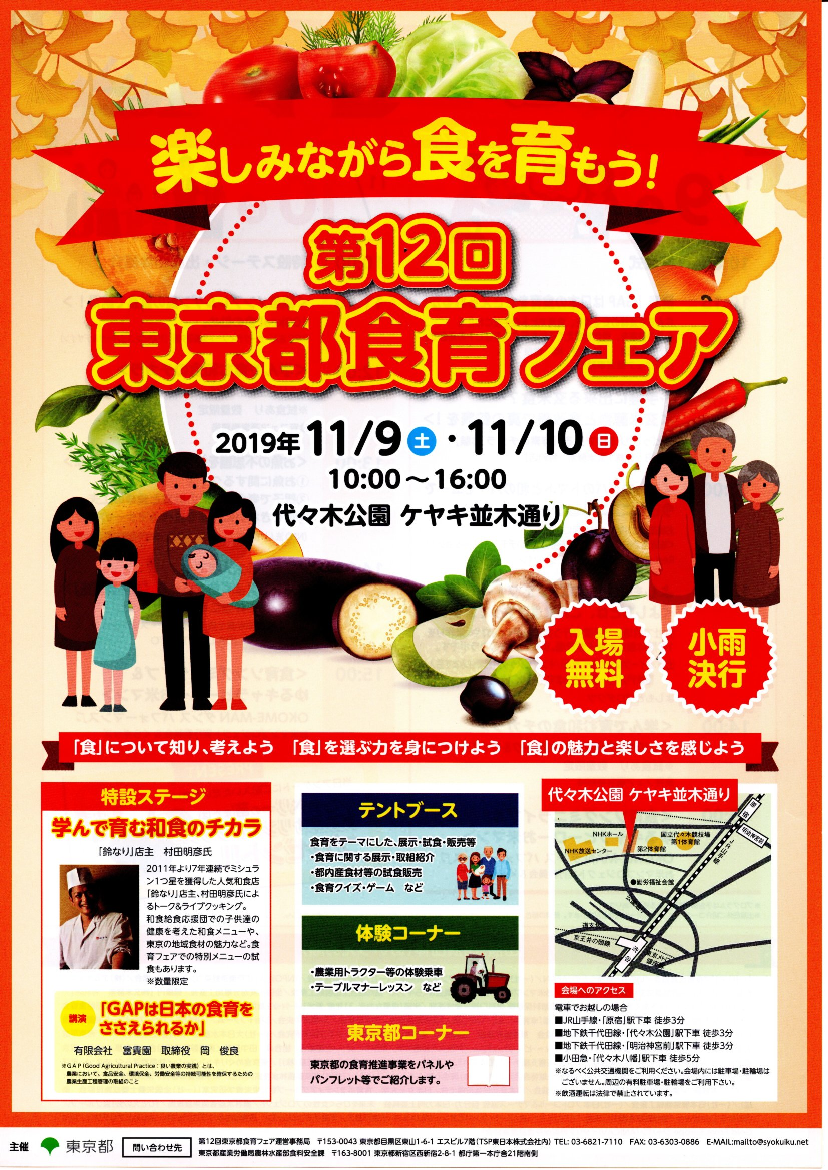 Booth exhibition at the 12th Tokyo Food Education Fair (Booth NO.45)